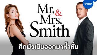 """วันหยุดนี้มันส์..ทะลุจอ """"Mr. and Mrs. Smith"""" ผัวเมียห้ำหั่นระห่ำบนจอช่อง 3"""