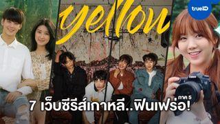 7 เรื่อง 7 เว็บซีรีส์เกาหลีนอกสายตา สนุกปังไม่แพ้ละครดัง ดูฟินๆ ได้ที่ TrueID (ภาค 5)