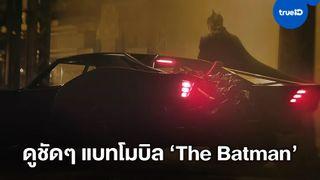 """ยลโฉมชัดๆ แบทโมบิล รถประจำกายมนุษย์ค้าวคาวคันใหม่ในหนัง """"The Batman"""""""