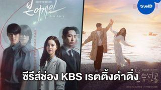 ซีรีส์เกาหลีช่อง KBS ตกที่นั่งลำบาก เผชิญหน้าสภาวะเรตติ้งวูบต่อเนื่องกันหลายล็อต