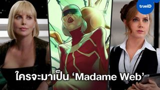 """ดาราสาวซุปตาร์แถวหน้ามีลุ้น รับบทนำ """"Madame Web"""" หนังใหม่จากโซนี-มาร์เวล"""