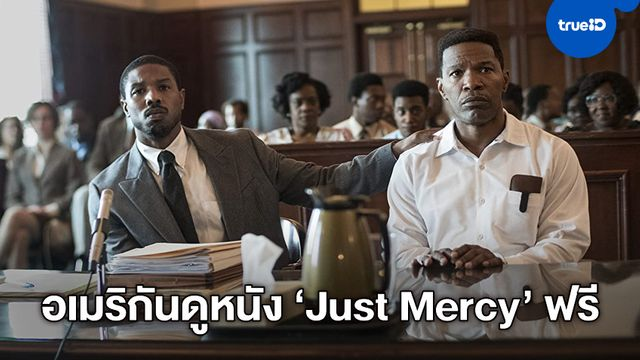"""วอร์เนอร์ฯ ปล่อยหนังดราม่า """"Just Mercy"""" ให้ดูฟรี หนุนพลัง Black Lives Matter"""