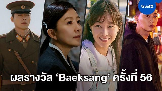 สรุปรางวัล Baeksang Arts Awards ครั้งที่ 56 เวทียิ่งใหญ่แห่งวงการหนัง-ซีรีส์เกาหลี