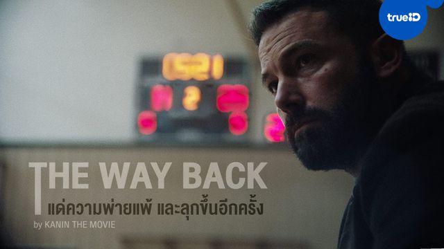 """รีวิวหนัง """"The Way Back"""" แด่ความพ่ายแพ้ และการลุกขึ้นสู้อีกครั้ง by Kanin The Movie"""