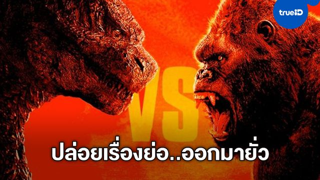 """Godzilla vs. Kong"" ส่งเรื่องย่อแรกมาเรียกน้ำย่อย ยังวางคิวเป็นหนังเด็ดปลายปีนี้"
