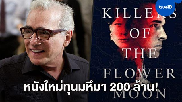 """จับตาหนังใหม่ มาร์ติน สกอร์เซซี """"Killers of the Flower Moon"""" ทุนสูงปรี๊ด 200 ล้าน"""