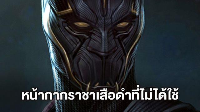 หน้ากากของราชาเสือดำ ฉบับที่ไม่ได้ใช้ในภาพยนตร์ หรือจะอัพเกรดเพิ่มในภาค 2