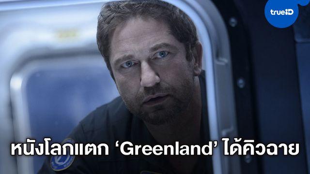 """หนังหายนะโลกแตก """"Greenland"""" ของ """"เจอราร์ด บัตเลอร์"""" ได้คิววันเข้าฉาย"""