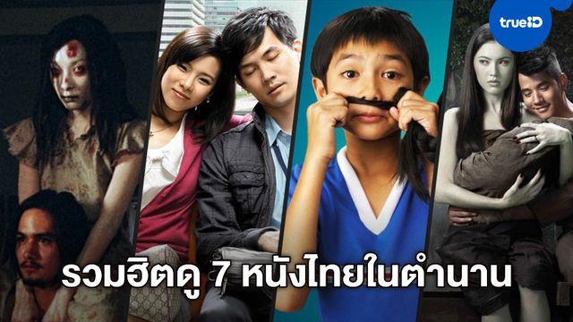 ฉายซ้ำกี่ทีก็ไม่มีเบื่อ! รวมฮิต 7 หนังไทยในตำนาน ดังทุบสถิติ-ฟินตรึงใจตลอดกาล