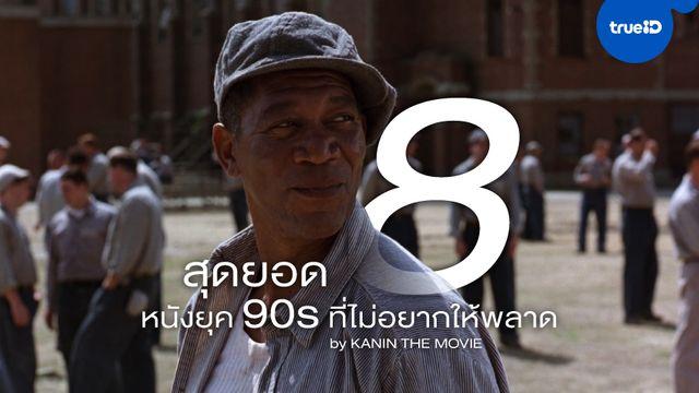 8 สุดยอดหนังยุค 90s ที่ไม่อยากให้คุณพลาดที่ TrueID by Kanin The Movie