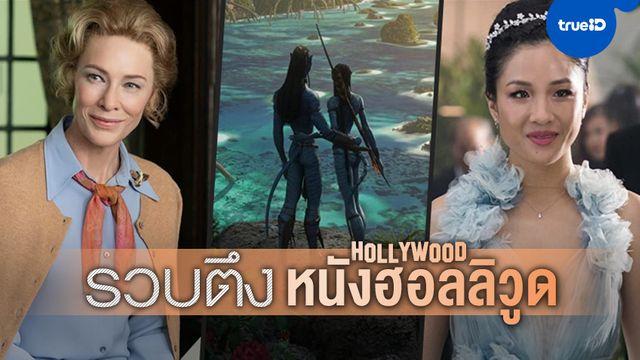 รวบตึงฮอลลิวูด: อัปเดตหนังใหม่ เคต แบลนเชตต์, คอนสแตน วู และภาคต่อ Avatar