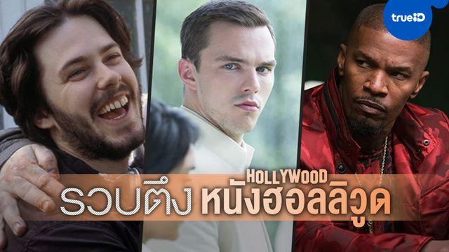 รวบตึงฮอลลิวูด: อัปเดตหนังใหม่ เอ็ดการ์ ไรต์, นิโคลัส โฮลท์ และเจมี ฟ็อกซ์