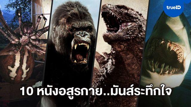 ระวังตัวให้ดี! 10 หนังสัตว์อสูรกาย มันส์ระทึกใจ เพลย์ลิสต์ต้องห้ามพลาดที่ TrueID