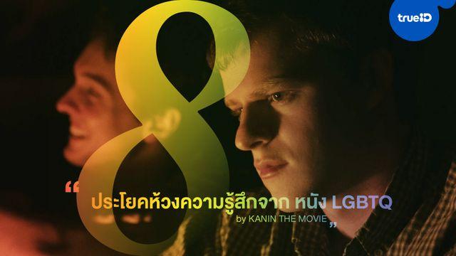 ตรึงใจไม่ลืมเลือน 8 ประโยคห้วงความรู้สึก จากหนังชีวิต LGBTQ by Kanin The Movie