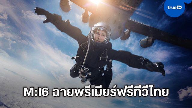 """ทอม ครูซ กับภารกิจระห่ำ """"Mission: Impossible - Fallout"""" พรีเมียร์ครั้งแรกฟรีทีวีไทย"""