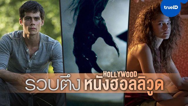 """รวบตึงฮอลลิวูด: หนังใหม่ """"ดีแลน โอไบรอัน-เซนดายา"""" และ """"Wolfman"""" ได้ผู้กำกับ"""