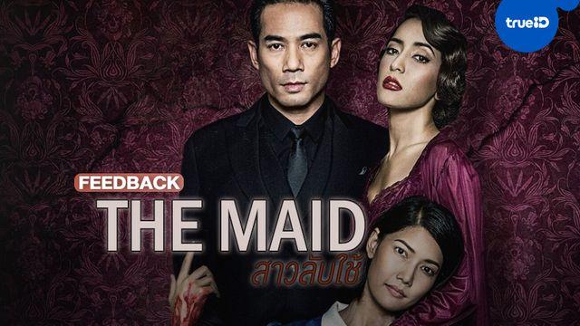 """ฟีดแบก-รีวิว """"The Maid สาวลับใช้"""" หนังไทยเขย่าขวัญ ที่ใครก็บอกว่า..ดีกว่าที่คิด"""