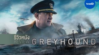 """รีวิวหนัง """"Greyhound"""" อัดแน่นด้วยปฏิบัติการเชิงรบ ยุทธการกลางสมุทรแทบหยุดหายใจ"""
