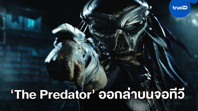 """""""The Predator"""" พรานอวกาศออกล่าโหดครั้งแรกจอฟรีทีวีไทย ช่อง MONO29"""