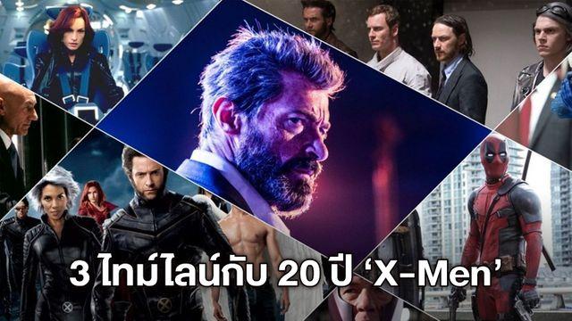 จักรวาลเดียว 3 ไทม์ไลน์!! เรียงทุกภาคของ X-Men หนังมนุษย์กลายพันธุ์ครบ 20  ปี