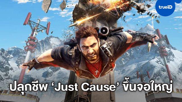 """วิดีโอเกมดัง """"Just Cause"""" เตรียมมันส์ระเบิดตูมตามขึ้นจอใหญ่ ได้ตัวผู้กำกับทันควัน"""