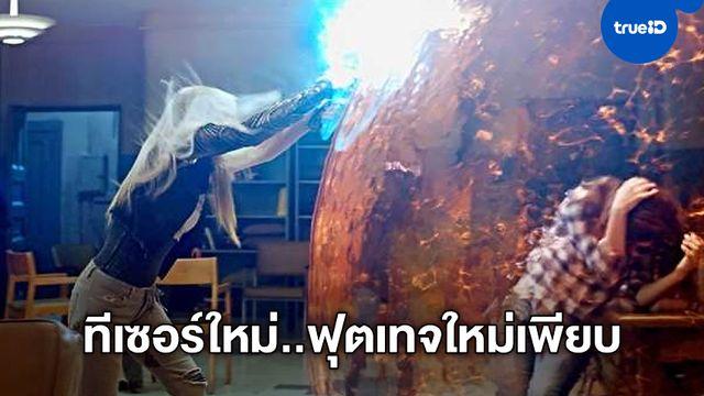 """ฟุตเทจใหม่เพียบ! """"The New Mutants"""" ยิงทีเซอร์น้ำจิ้ม จ่อเปิดตัวที่งาน Comic-Con"""
