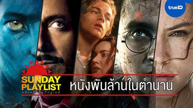 Sunday Playlist: 10 หนังทำเงินพันล้านในตำนาน ลิสต์หนังต้องห้ามพลาดที่ TrueID