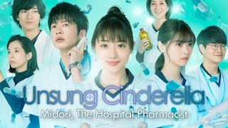 เรื่องย่อซีรีส์ญี่ปุ่น Unsung Cinderella: Midori, The Hospital Pharmacist