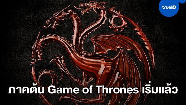 """House of the Dragon"" ซีรีส์ภาคต้น Game of Thrones เริ่มแคสติ้ง-เตรียมลุย"