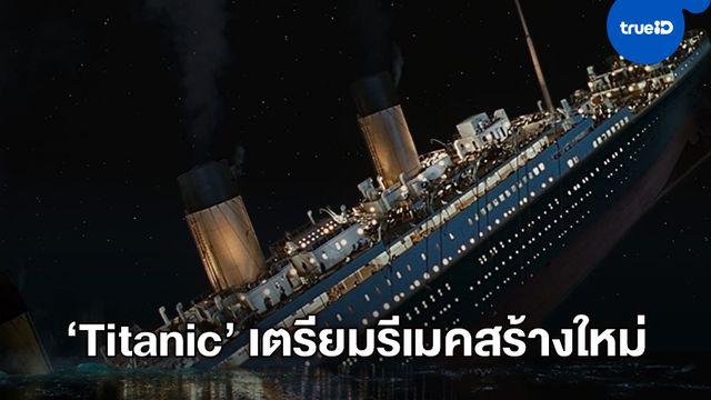 """พาราเมาท์ จ่อผลักดันรีเมคหนัง """"Titanic"""" เวอร์ชั่นใหม่ ปลุกตำนานรัก แจ็ค กับ โรส"""