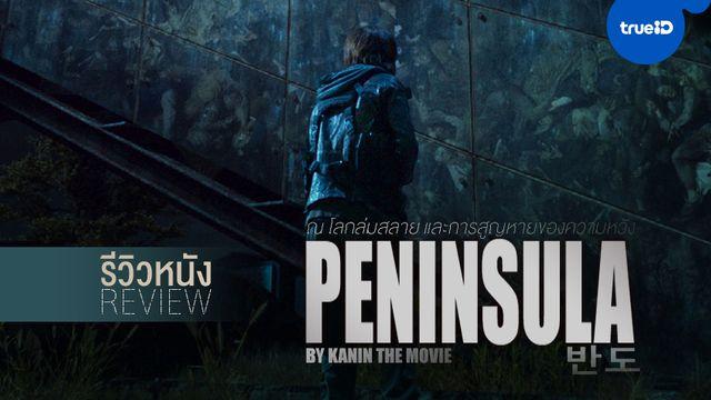 """รีวิวหนัง """"Peninsula"""" ณ โลกล่มสลาย และการสูญหายของความหวัง by Kanin The Movie"""