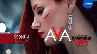 """รีวิวหนัง """"Ava"""" มาแล้วค่ะ...กับปฏิบัติการไล่ฆ่าของมือสังหารสาวที่ชื่อ เอวา"""