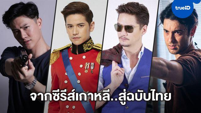 7 ซีรีส์ฉบับรีเมค จากเกาหลีสู่เวอร์ชั่นไทย ดังเปรี้ยงปร้าง-ฟินเทียบเท่าต้นฉบับ