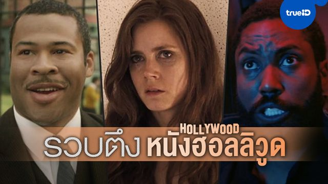 """รวบตึงฮอลลิวูด: หนังเรื่องใหม่ของ """"เอมี อดัมส์"""" กับ """"Tenet"""" ได้ฉายเมืองจีนแล้ว"""