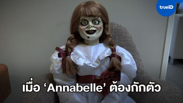 """เฮี้ยนไม่เกรงใจไวรัส ตุ๊กตาผี """"Annabelle"""" ยังหลอกหลอน เมื่อสตูดิโอหนังไร้คน (มีคลิป)"""