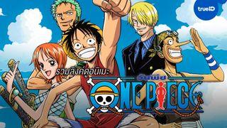 รวมลิงค์ดู One Piece ปี 1 - 14 ดูออนไลน์จุใจกว่า 500 ตอนได้ที่นี่!