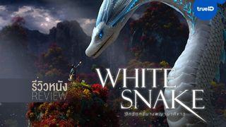 """รีวิวหนัง """"White Snake อิทธิฤทธิ์นางพญานาคีขาว"""" กับตำนานรักอมตะอันเลื่องลือ"""