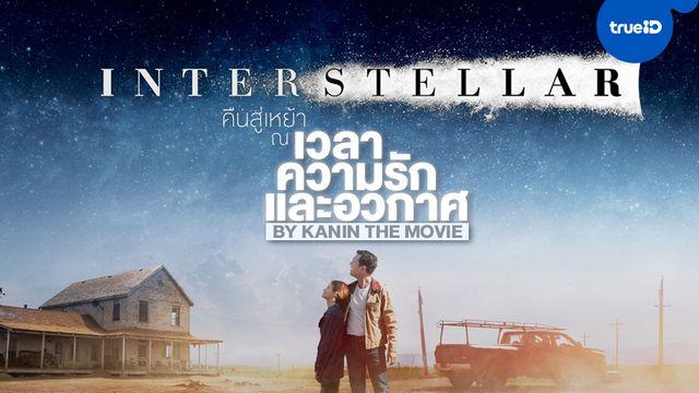Interstellar การคืนสู่เหย้า ณ เวลา ความรัก และอวกาศ by Kanin The Movie