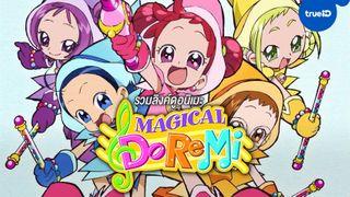 รวมลิงค์ดู Magical Doremi แม่มดน้อยโดเรมี ดูออนไลน์ทุกตอน ได้ที่นี่!