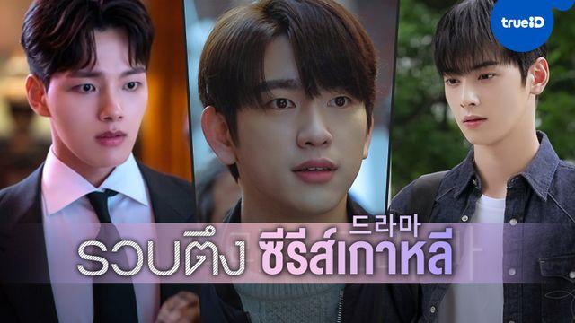 """รวบตึงซีรีส์เกาหลี: เฝ้ารอดูละครใหม่ของ 3 พระเอก """"ยอจินกู-ชาอึนอู-จินยอง"""""""