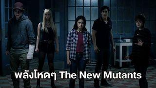 """สยองปนโหด พลังเหนือธรรมชาติ """"The New Mutant"""" หนังเรื่องนี้เกี่ยวข้องกับอะไร?"""
