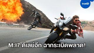 """Mission: Impossible 7"" กองถ่ายหยุดชะงักซ้ำ ฉากสตันท์เกิดระเบิดผิดพลาด"