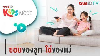 """TrueID TV เปิดประสบการณ์ """"ชอบของลูก ใช่ของแม่"""" Kids Mode ปลอดภัย-อุ่นใจแม่"""