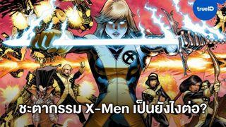 """อนาคตมนุษย์กลายพันธุ์ X-Men จะเป็นอย่างไร หลังจบจาก """"The New Mutants"""""""
