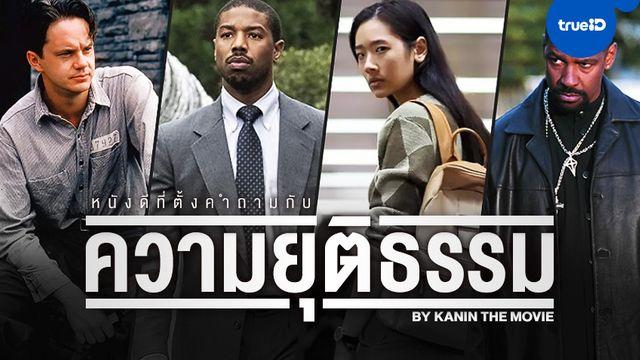 """7 หนังเรื่องเยี่ยมที่ตั้งคำถามกับ """"ความยุติธรรม"""" by Kanin the Movie"""