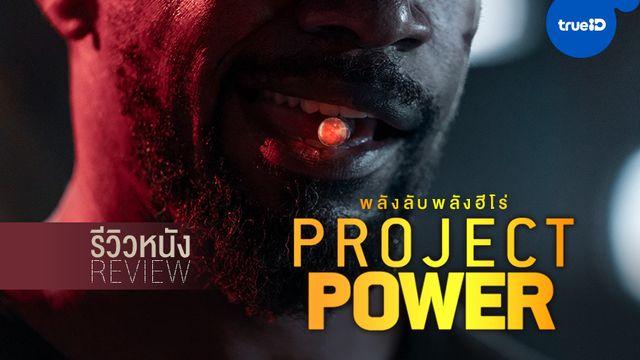"""รีวิวหนัง """"Project Power พลังลับพลังฮีโร่"""" แบบนี้สิ...เติมเต็มฤดูหนังมันส์ๆ ที่หายไป"""
