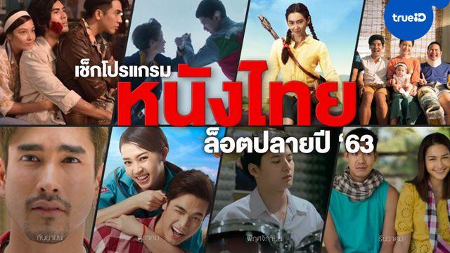 เช็กโปรแกรมหนังไทย 4 เดือนสุดท้ายของปี 2563 เรียงคิวครบรส รัก-ตลก-ผี