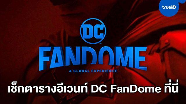 """คอหนังฮีโร่ห้ามพลาด! เริ่มแล้ว อีเวนท์ใหญ่ """"DC FanDome"""" เกาะจอดูฟรี 24 ชั่วโมง"""