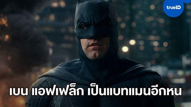 """เบน แอฟเฟล็ก จะกลับมาเป็นแบทแมนอีกครั้ง ในหนังภาคเดี่ยว """"The Flash"""""""