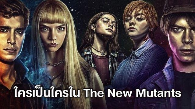 """รวมคาแรคเตอร์-พลังมนุษย์กลายพันธุ์รุ่นใหม่ """"The New Mutants"""" ก่อนไปดูหนัง"""